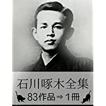 Takuboku Ishikawa Complete works (Japanese Edition)
