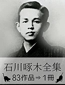 Descargar Libros Gratis Ebook Takuboku Ishikawa Complete works Novedades PDF Gratis