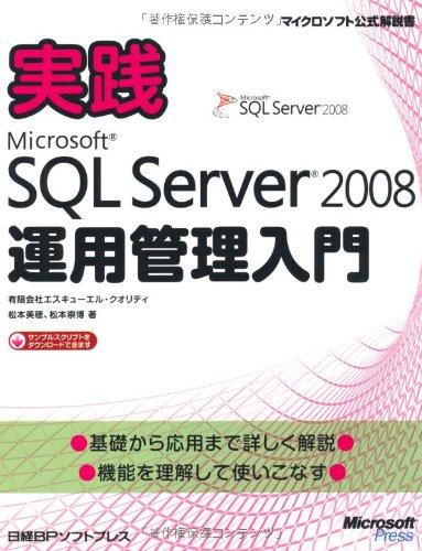 """実践MS SQL SERVER 2008 é‹ç\""""¨ç®¡ç†å...¥é-€ (マã\'¤ã\'¯ãƒã\'½ãƒ•ãƒˆå...¬å¼è§£èª¬æ›¸)"""