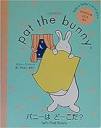 バニーはどーこだ? Let's Find Bunny (パット・ザ・バニー)