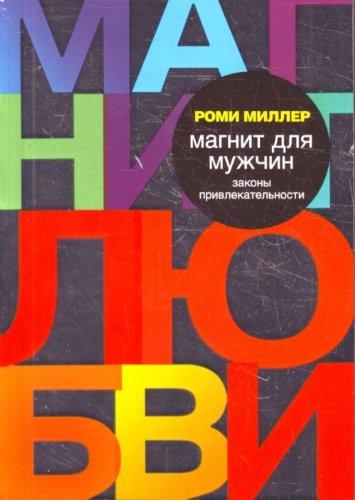 magnit-dlya-muzhchin-zakony-privlekatelnosti