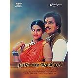 Nadodi Thendral Tamil Movie Blue-Ray DVD