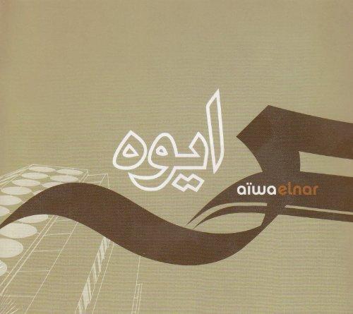 Elnar by Aiwa (2008-01-01) - Aiwa Cd