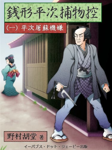 Descargar Ebooks Torrent zenigataheijitorimonohikae ichi heijitosokigen Torrent PDF