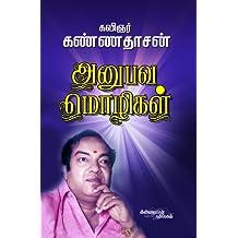 Anubhava Mozhigal