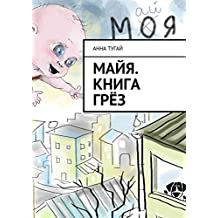 Майя. Книга грёз (Russian Edition)