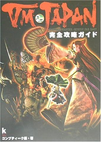 VM JAPAN完全攻略ガイド (Kadokawa game collection)