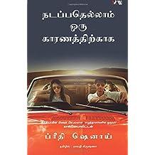 Nadappathellam Oru Kaaranathirkaaga - It Happens for a reason (Tamil)