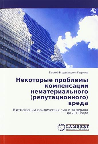 Nekotorye problemy kompensacii nematerial'nogo (reputacionnogo) vreda: V otnoshenii juridicheskih lic i za period do 2010 goda par Evgenij Vladimirovich Gavrilov