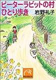 Village Hitoriaruki de Peter Rabbit (Shodensha de roman d'or) (Japon d'importation / Le paquet et le manuel sont en japonais)