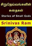 #7: சிறுதெய்வங்களின் கதைகள்: Stories of Small Gods in Tamil (Tamil Edition)