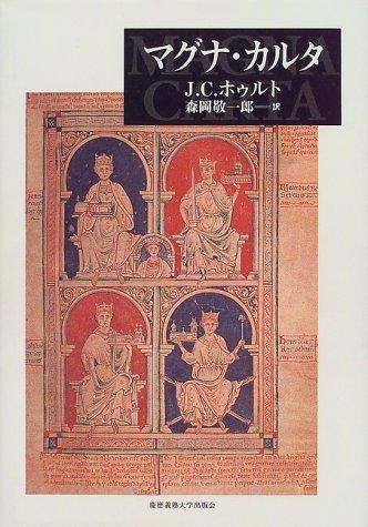 Maguna karuta = Magna carta