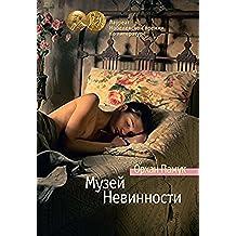 Музей невинности (Азбука Premium) (Russian Edition)