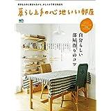 暮らし上手の心地いい部屋[雑誌] (Japanese Edition)