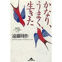 遠藤周作エッセイ選集1 人と心 かなり、うまく、生きた (知恵の森文庫)