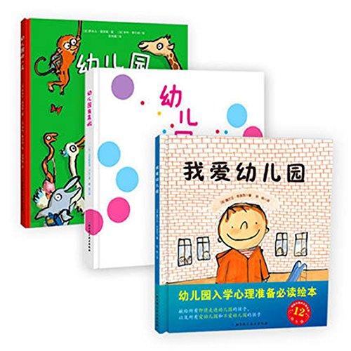 孙俪微博推荐:幼儿园系列之我爱幼儿园(套装全3册)