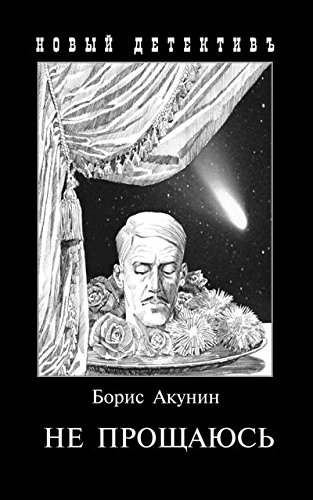 Ne proshhajus [texte en russe]