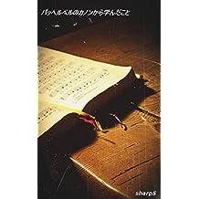 Pachelbel no canon kara mananda koto (Japanese Edition)