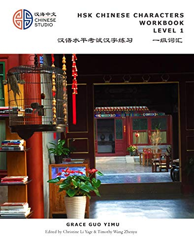 HSK Chinese Characters Workbook Level 1: HSK 新汉语水平考试汉字练习一级词汇 (English Edition)