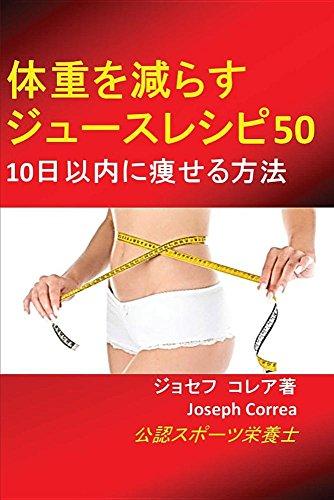 体重を減らすジュースレシピ50: 10日以内に痩せる方法