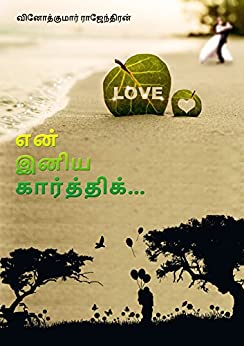 En Iniya Karthik - Tamil Short Novel (Tamil Edition) by [Rajendran, Vinothkumar]