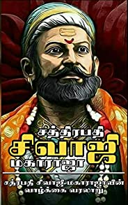 Chatrapati Shivaji Maharaj Biography and Life History (Tamil Edition)