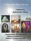 Sri Navadvipa Bhava Taranga - Waves of ecstatic moods in Navadvipa - Diptiman Gaurahari das
