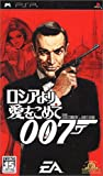 007 From Russia With Love[Japanische Importspiele]