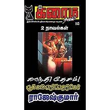 Gandhi Desam and Pookal Paripatharke! (Tamil Edition)