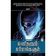 Manithanum Marmangalum  (Tamil)