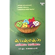 Malayalam - Reference: Books - Amazon in