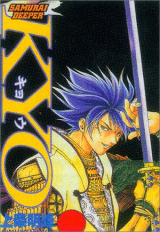 Samurai Deeper Kyo, tome 6 par Akimine Kamijyo