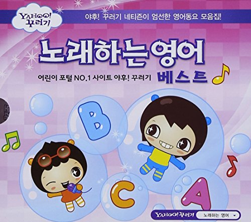 yahoo-kids-best-english-childrens-song-4cd