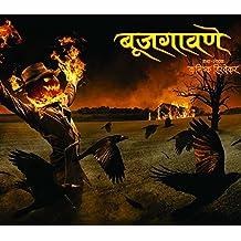 Scarecrow (बुजगावणे): एक भयकथा (Marathi Edition)