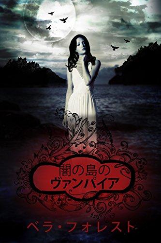 Yami no Shima no Vanpaia (Japanese Edition)