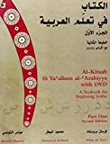 Al-Kitaab Fii Ta Allum Al- Arabiyya: Pt. 1: A Textbook for Beginning Arabic