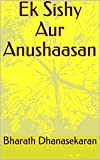 Ek Sishy Aur Anushaasan (Hindi Edition)