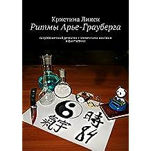 Ритмы Арье-Грауберга: остросюжетный детектив сэлементами мистики ифантастики