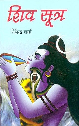 Shiv Sutra : शिव-सूत्र (Hindi Edition)