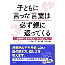 Kodomo ni itta kotoba wa kanarazu oya ni kaettekuru : Shishunki no ko ga sunao ni naru hanashikata