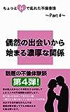TYOTTO ETTI DE MIDARETA HURIN JIJOU PA-TO FO-: GUUSZEN NO DEAI KARA HAJIMARU NOUKOU NA KANKEI (Japanese Edition)
