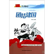 团结建国:新中国经济战线的第三大战役
