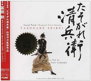 Tasogare Seibee