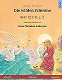 Die wilden Schwäne – のの はくちょう (Deutsch – Japanisch). Nach einem Märchen von Hans Christian Andersen: Zweisprachiges Kinderbuch, ab 4-6 Jahren (Sefa Bilinguale Bilderbücher, Band 7)