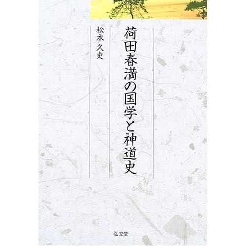 Kada azumamaro no kokugaku to shintōshi