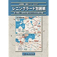 Siege of Leningrad 1941-1944 (Japanese Edition)