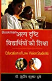 Education Of Low Vision Students