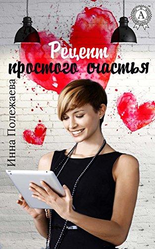 be5bb0c16bd38e Рецепт простого счастья (Russian Edition) eBook  Инна Полежаева  Amazon.de   Kindle-Shop