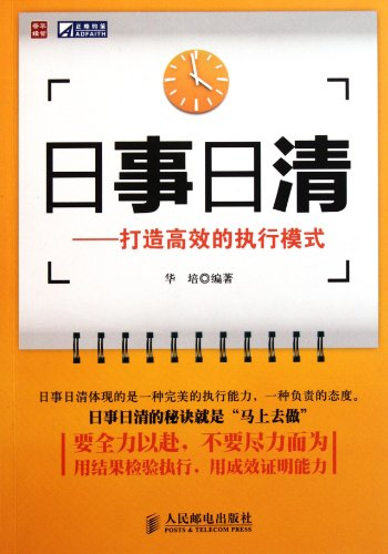 overall-every-control-and-clear-make-high-effective-execution-mode-chinese-edition