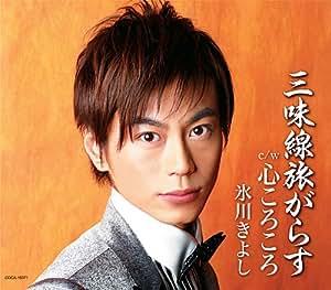 Shamisen Tabi Garasu/Kokoro Ko